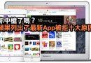 蘋果列出了最新App被拒十大原因,你中槍了嗎? – 轉載CocoaChina