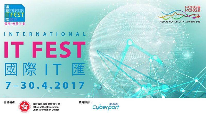 「2017國際IT匯」將於4月7日至30日舉行