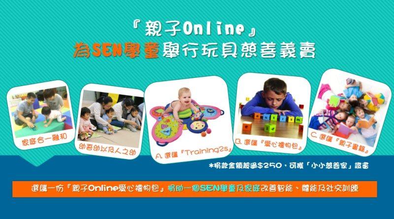 「親子Online」玩具義賣