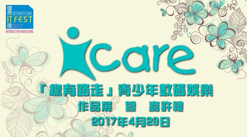 國際IT匯 – 4月29日「iCare總有路走」 – 青少年數碼娛樂作品展及嘉許禮