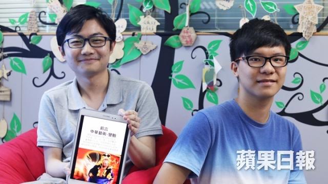 走出迷茫期 IT社企教青年寫電子書重拾自信 – 蘋果日報 – 2017-06-02