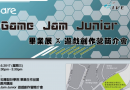 2017 Game Jam Junior 畢業展 X 遊戲創作營簡介會