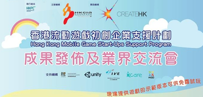 2017年9月26日「香港流動遊戲初創企業支援計劃」成果發佈及業界交流會