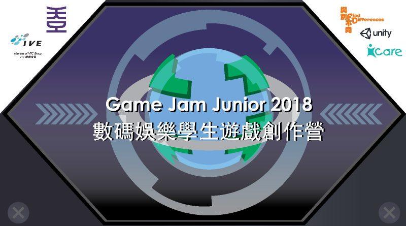 2018 GameJam Junior 學生遊戲創作營
