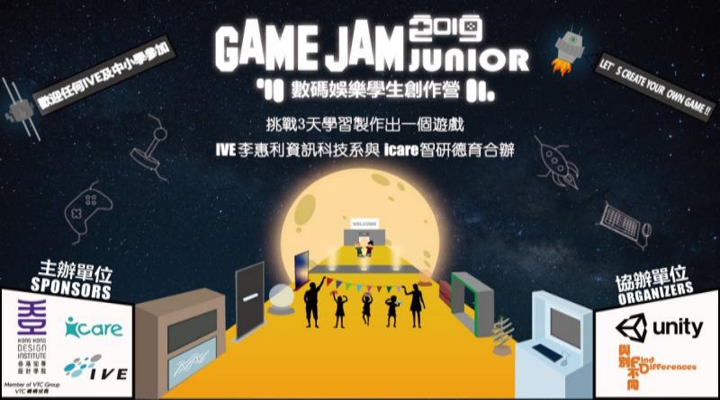 2019 GameJam Junior 學生遊戲創作營