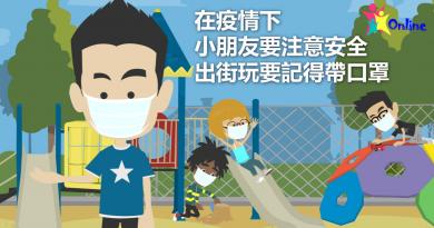 【親子Online小短片】在疫情下,小朋友要注意安全,出街玩要記得帶口罩