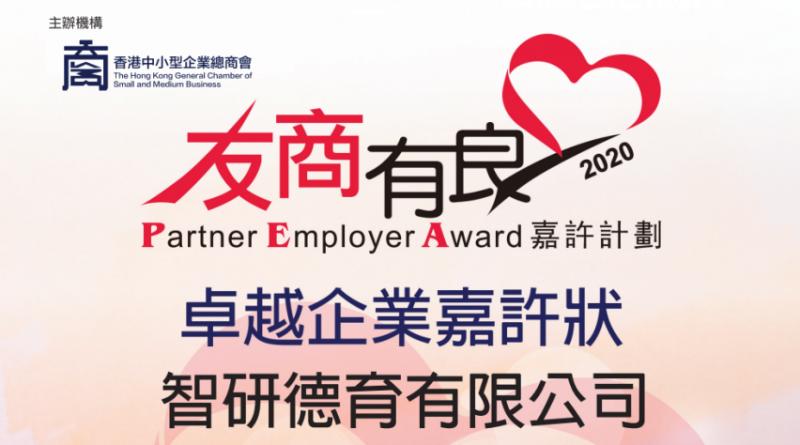 榮幸獲得香港中小型企業總商會頒發「2020友商有良 – 卓越企業嘉許狀」
